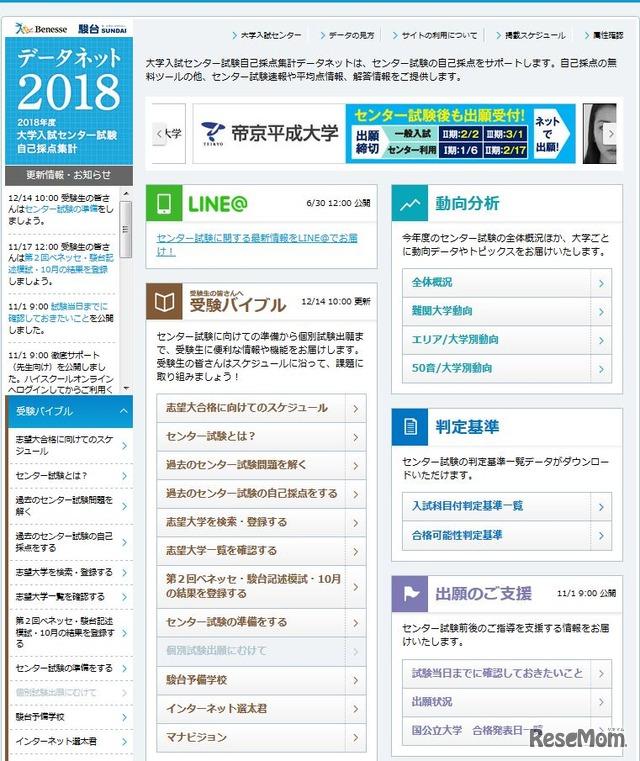 センター試験2018】H30年度、解答速報・解説・自己採点など…サイト ...