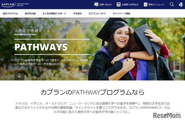 語学学校のKaplan 大学進学準備コースにあたる「Pathway」