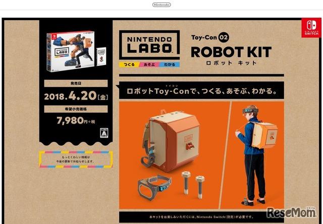 Nintendo Laboロボットキット