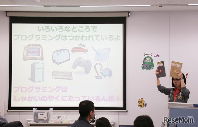 最初に、プログラミングが日常生活や社会の役に立っていることを説明(F@IT Kids Club体験会)