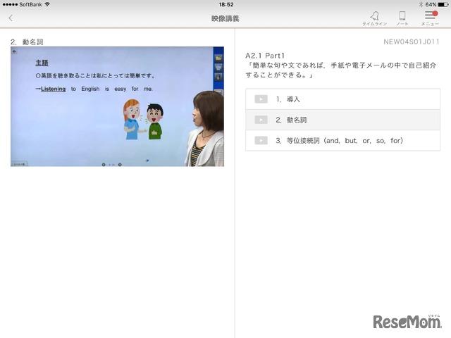 文法を映像で学習