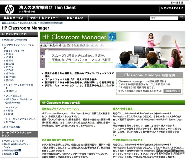 HP Classroom Manager