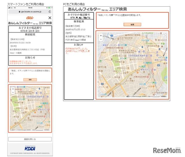 エリア検索イメージ:管理者ページよりエリア検索を実行すると、お子さまには検索されたことをSMSでお知らせする(※GPS衛星の電波・受信環境により情報が正しく表示されない場合がある)