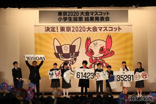 東京2020大会マスコット、候補「ア」に決定。写真は2018年2月28日、東京都品川区立豊葉の杜学園で行われた発表会のようす