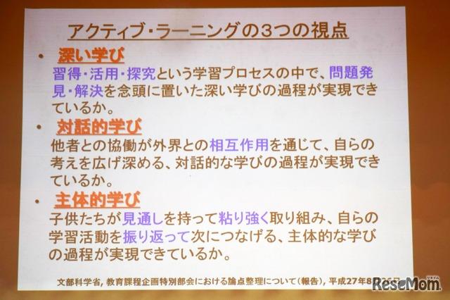 東京学芸大学情報処理センターの森本康彦教授による「アクティブラーニングの3つの視点」