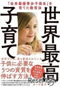 『「全米最優秀女子高生」を育てた教育法 ―世界最高の子育て』(ダイヤモンド社)