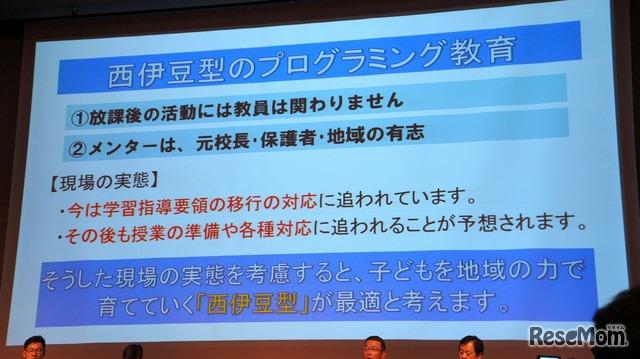 西伊豆型のプログラミング教育