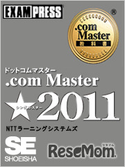 .comMaster教科書★2011EXAMPRESS