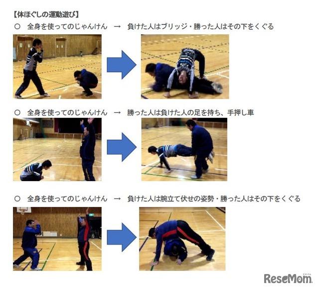 体ほぐしの運動あそび(1) 画像提供:川村幸久