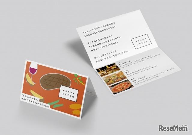 ごちそう会に賛同する店舗を紹介する「ごち会カード」