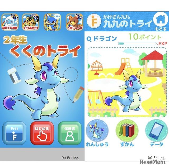 九九のトライ 左:トップ画面 右:たまごからドラゴンが生まれ、九九をしながら成長させよう (c) Frii Inc.