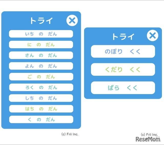 九九のトライ 「れんしゅう」モードは「のぼりくく」「くだりくく」「ばらくく」の3モードを選択できる (c) Frii Inc.
