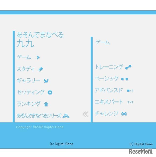 あそんでまなべる九九 左:トップ画面 右:「ゲーム」モードの選択画面 (c) Digital Gene