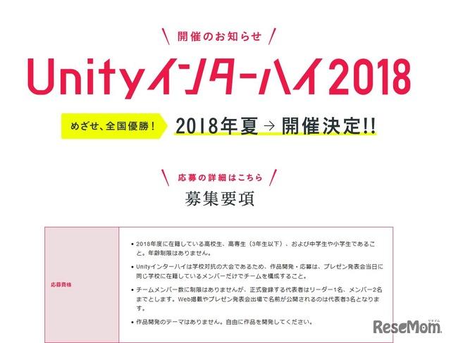 Unityインターハイ2018