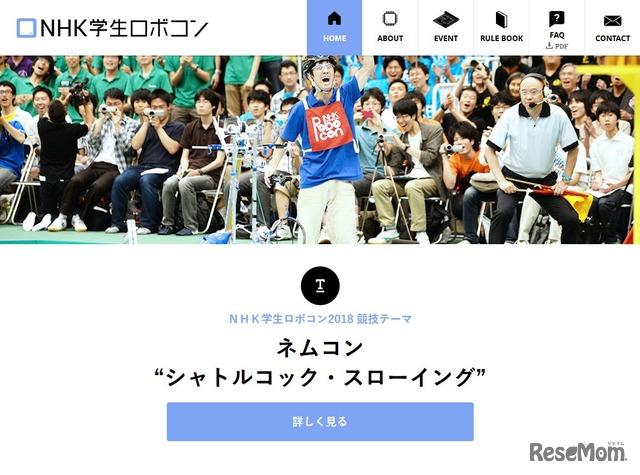 NHK学生ロボコン