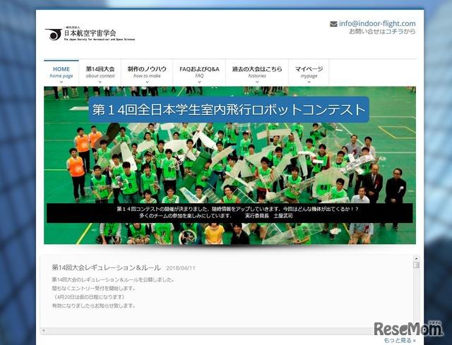 第14回全日本学生室内飛行ロボットコンテスト