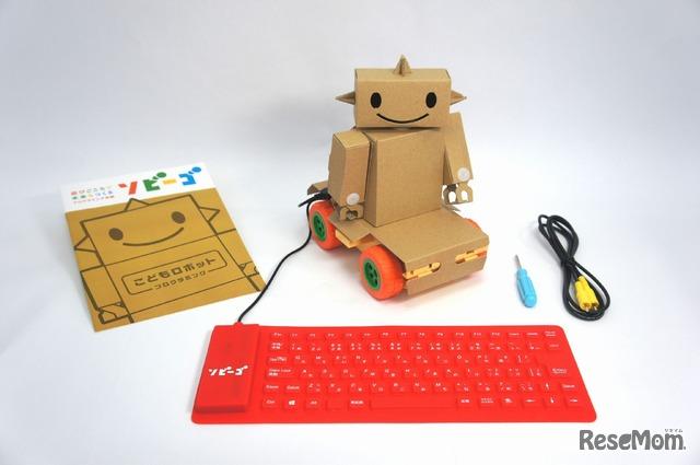 「ソビーゴ こども ロボット プログラミング」教材のセット内容イメージ