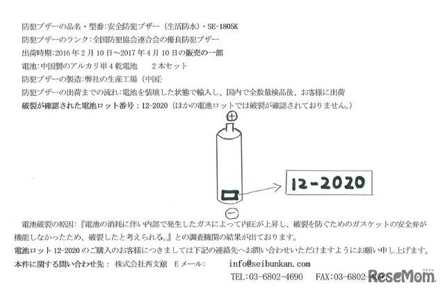 西文舘 安全防犯ブザー(SE-1805K)の電池破裂に関するお知らせ 電池の破裂が発生した安全防犯ブザーの概要