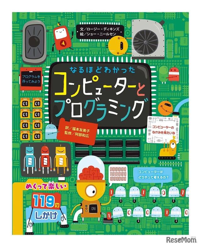 ひさかたチャイルド「なるほどわかった コンピューターとプログラミング」