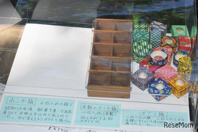 昭和30年代に使われた「ホンチ箱」
