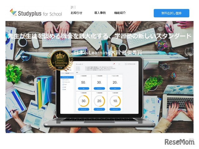 学習管理SNS「Studyplus for school」