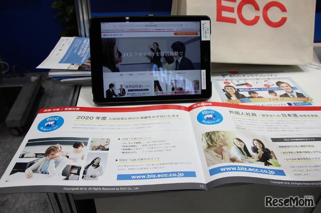 第9回 教育ITソリューションEXPO(EDIX) ECCのブースのようす