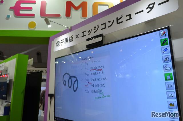 第9回教育ITソリューションEXPO:エルモ「つたエルモん」