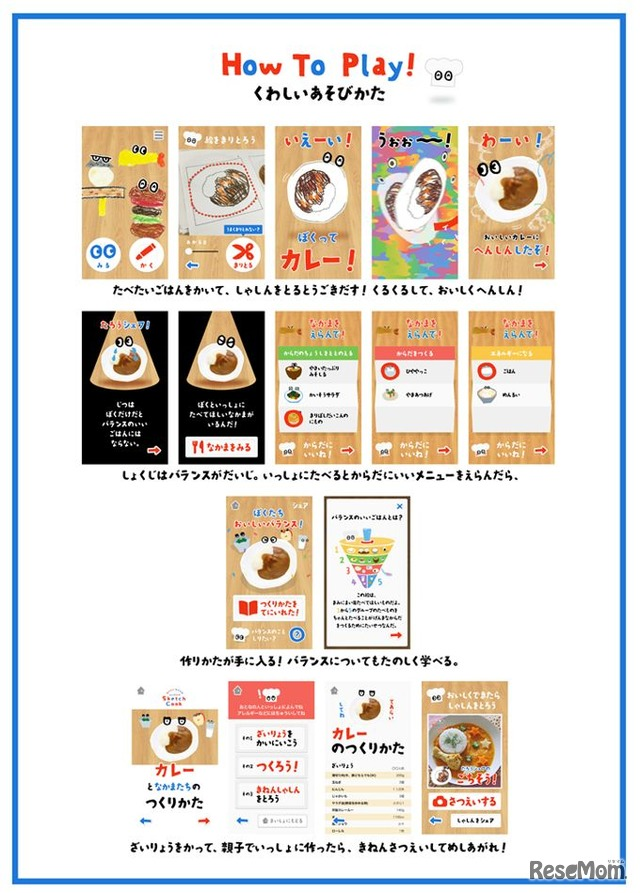 「おいしいおえかき Sketch Cook-A nutritious experiment with Google」の遊び方