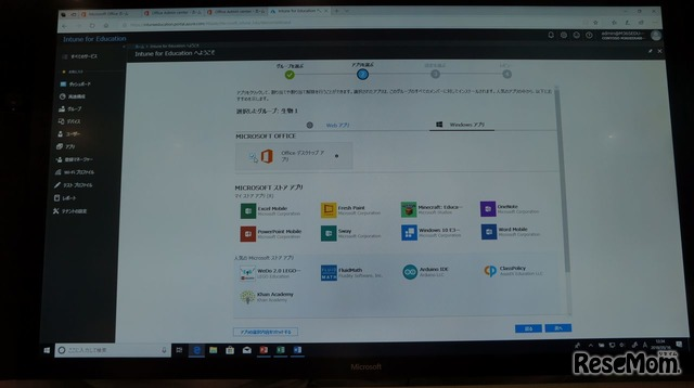 「Intune for Education」でアプリを一斉管理