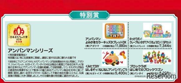 日本おもちゃ大賞2018 特別賞