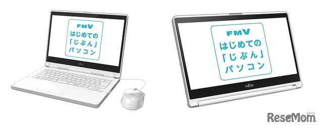 「LH55/C2」はディスプレイを折り返してタブレットのように使うこともできる