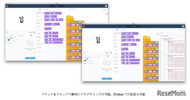 プログラミング教育用ロボット「codey rocky(コーディーロッキー)」/ドラック&ドロップで簡単にプログラミングが可能。Pythonでの記述も可能