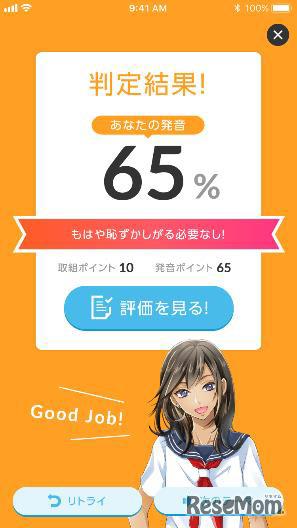 「進研ゼミ 高1講座」スピーキングアプリ「1分スピーキング」
