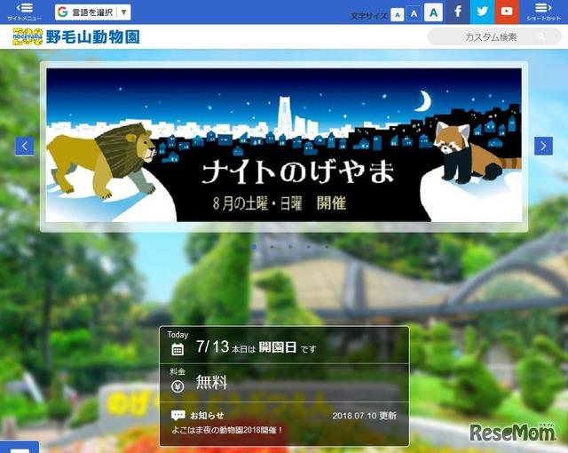 野毛山動物園公式サイト