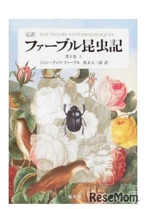 「完訳 ファーブル昆虫記」 ※画像は20巻セットのもの 出版社:集英社