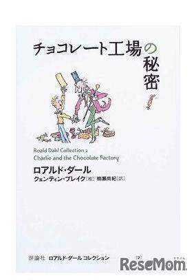 「ロアルド・ダールコレクション 2 チョコレート工場の秘密」 出版社:評論社