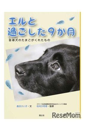 「エルと過ごした9か月 盲導犬のたまごがくれたもの」 出版社:国土社