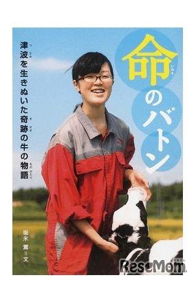 「命のバトン 津波を生きぬいた奇跡の牛の物語」 出版社:佼成出版社