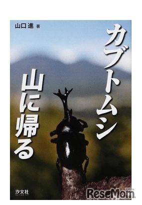 「カブトムシ山に帰る」 出版社:汐文社