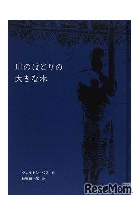 「川のほとりの大きな木」 出版社:童話館出版