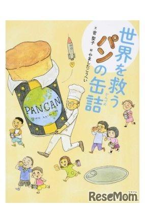 「世界を救うパンの缶詰」 出版社:ほるぷ出版