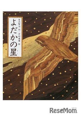 「よだかの星(日本の童話名作選)」 出版社:偕成社