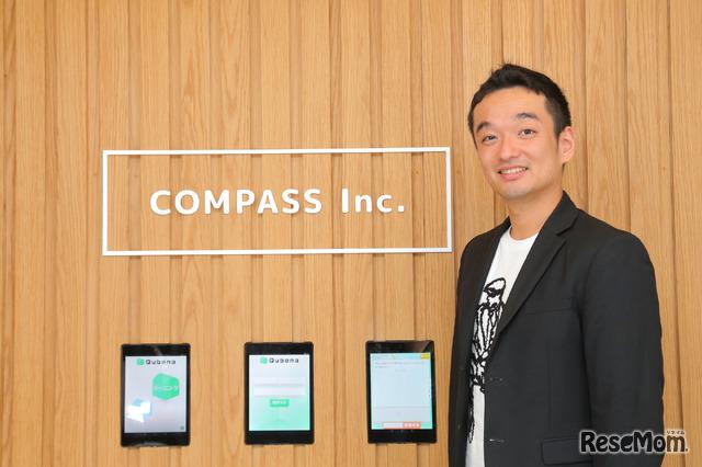 COMPASS CEO 神野元基氏