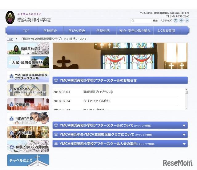 横浜英和小学校 「横浜YMCA放課後児童クラブ」との提携について