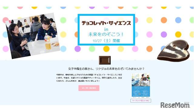 東京大学柏キャンパス「チョコレイト・サイエンス」