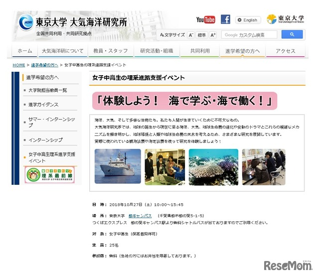 東京大学柏キャンパス大気海洋研究所