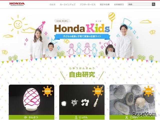 Honda「ホンダキッズ」