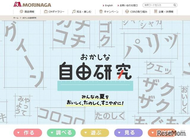 森永製菓「おかしな自由研究」