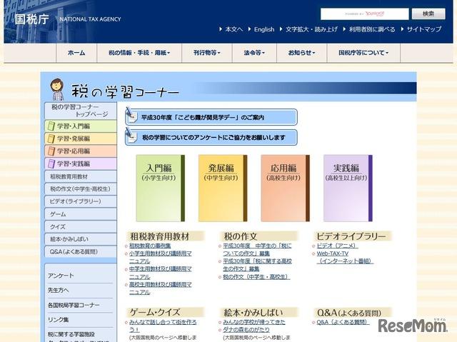 国税庁「税の学習コーナー」
