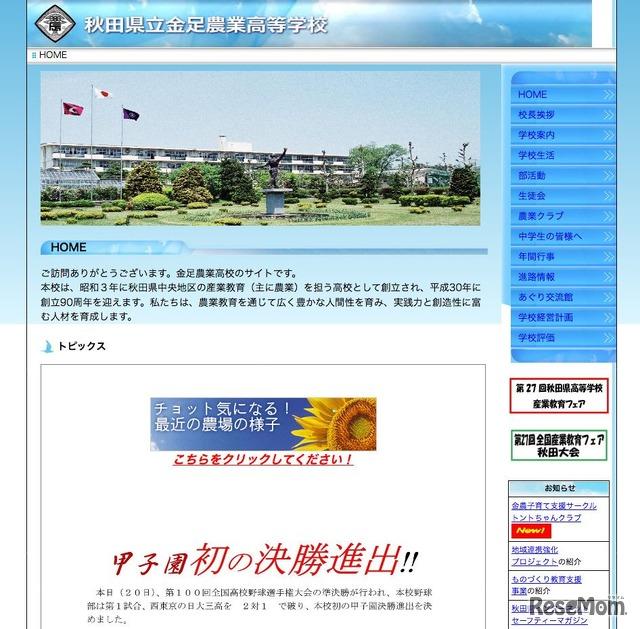 秋田県立金足農業高等学校